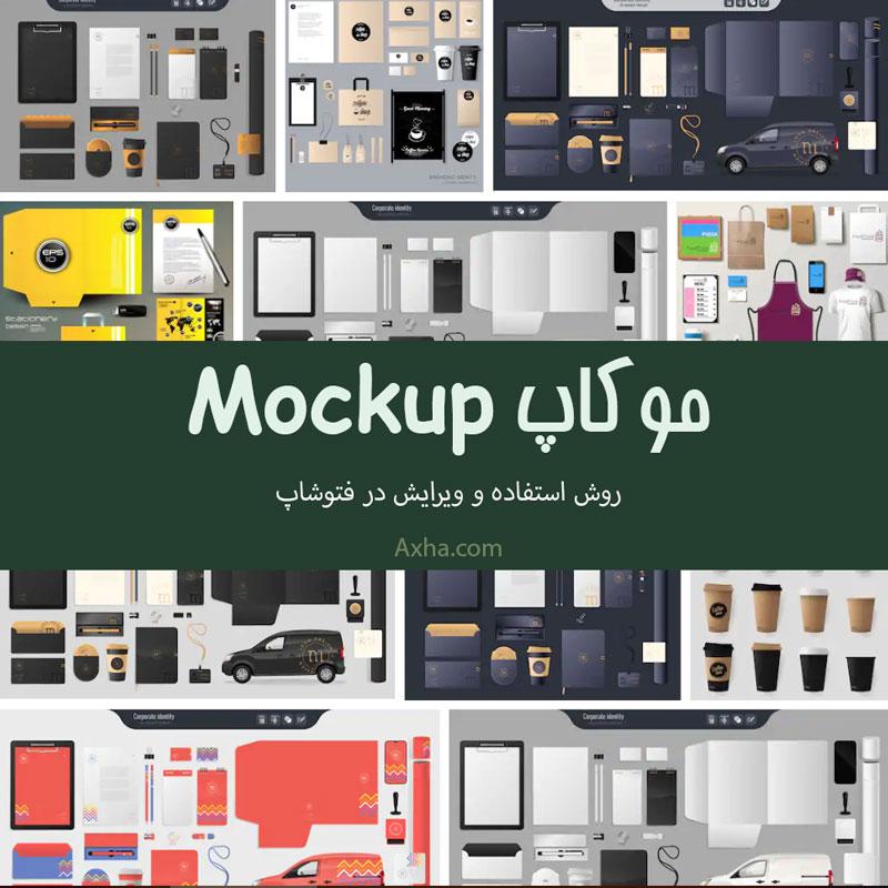 موکاپ Mockup