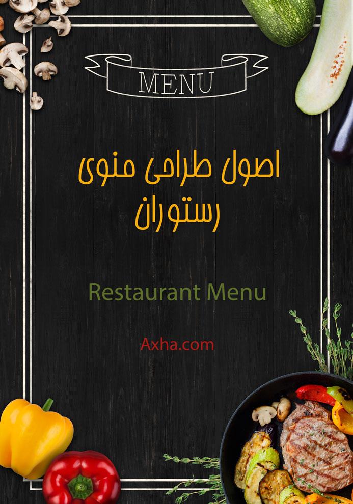 طراحی منوی رستوران