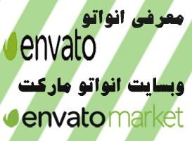 معرفی envato و وبسایت envato market