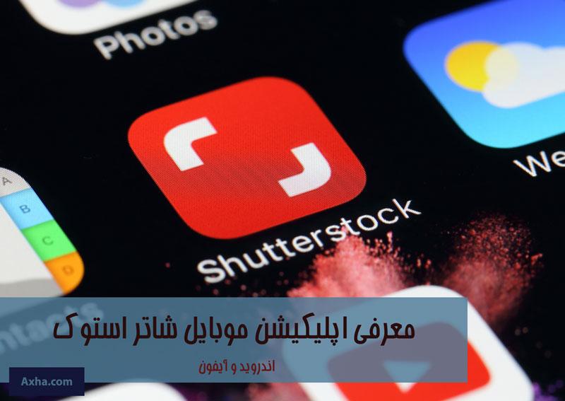 اپلیکیشن موبایل شاتر استوک