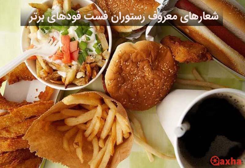 Famous Slogans Top Fast Food Restaurants