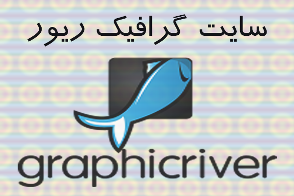 سایت graphicriver