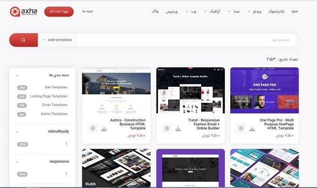 صفحه قالب سایت وبسایت axha