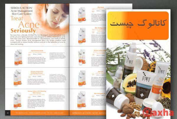 [تصویر:  whats-catalog.jpg]