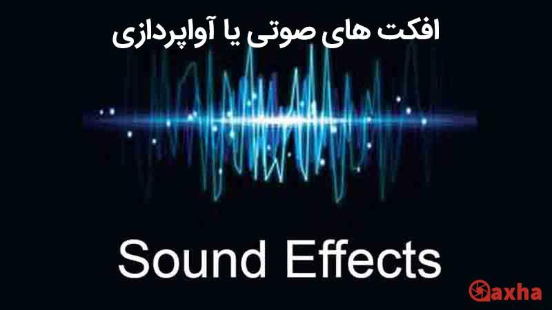 افکت صوتی یا آواپردازی